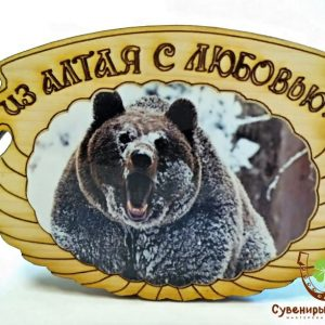 "Магнит фото кедровый ""Медведь 4"""